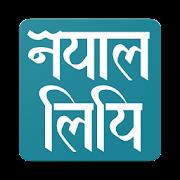 Nepal Lipi