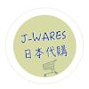 J-wares日本代購
