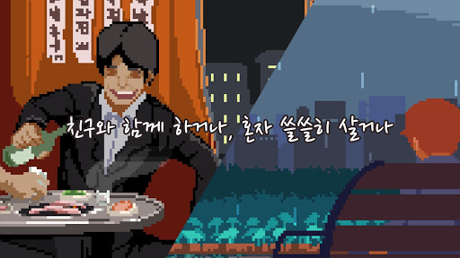 Life is a game : uc778uc0dduac8cuc784 (uc18cubc29uad00 uae30ubd80uc774ubca4ud2b8uc911) 2.0.9 screenshots 13