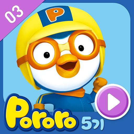 뽀롱뽀롱 뽀로로 5기 : 3탄 (app)