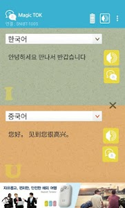 MagicTOK screenshot 3
