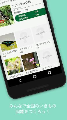 Biome (バイオーム) | いきものコレクションアプリのおすすめ画像4