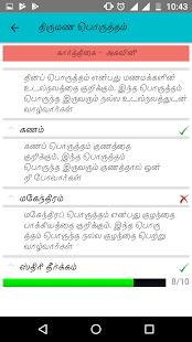 Thirumana Porutham - Tamil - náhled