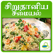 SiruThaniya Samayal Tips Tamil