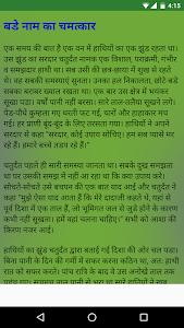 Panchtantra ki Hindi Kahani screenshot 3