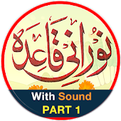 Noorani Qaida in URDU Part 1 (audio)