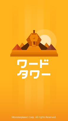 ワードタワー ― 脳トレーニング! 単語を見つけよう!のおすすめ画像1