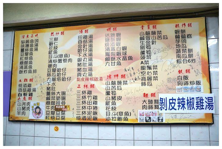 花蓮美食推薦-鯉魚潭活跳蝦【潭大陸小吃館】(食尚玩家推薦)