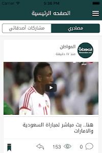 صحيفة المواطن screenshot 1