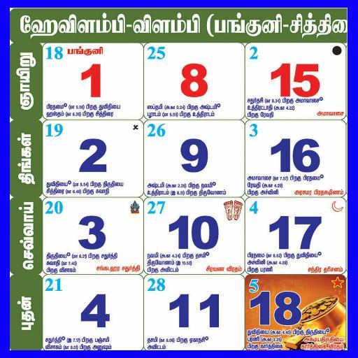 Tamil Calendar 20  file APK for Gaming PC/PS3/PS4 Smart TV
