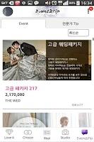 Screenshot of 올댓스튜디오 - 결혼,웨딩 촬영,웨딩스튜디오의 모든 것