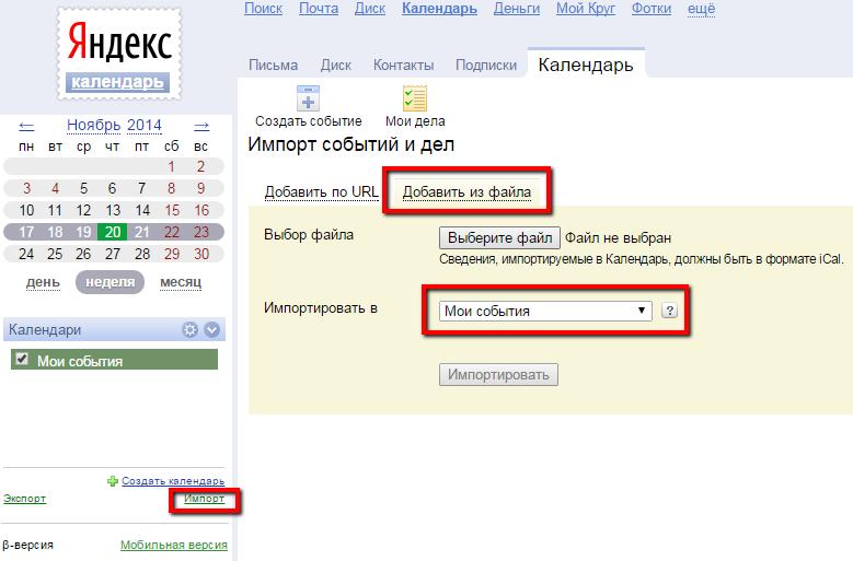 импорт_файла_календаря_для_Яндекс.png
