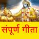 संपूर्ण भगवद गीता Bhagavad Gita Hindi and English APK