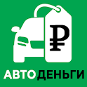 АвтоДеньги - выкуп авто онлайн. Займ под залог ПТС icon