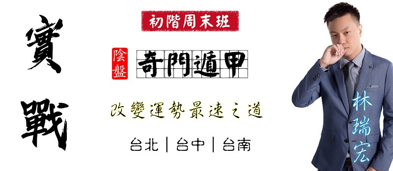 奇門遁甲-初階周末班(台北|台中|台南)