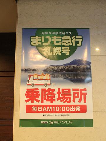 網走観光交通「まりも急行札幌号」 ・369 センチュリーロイヤルホテル改札中 その4