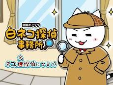 謎解き 白ネコ探偵事務所のおすすめ画像1