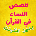 قصص النساء في القران الكريم icon