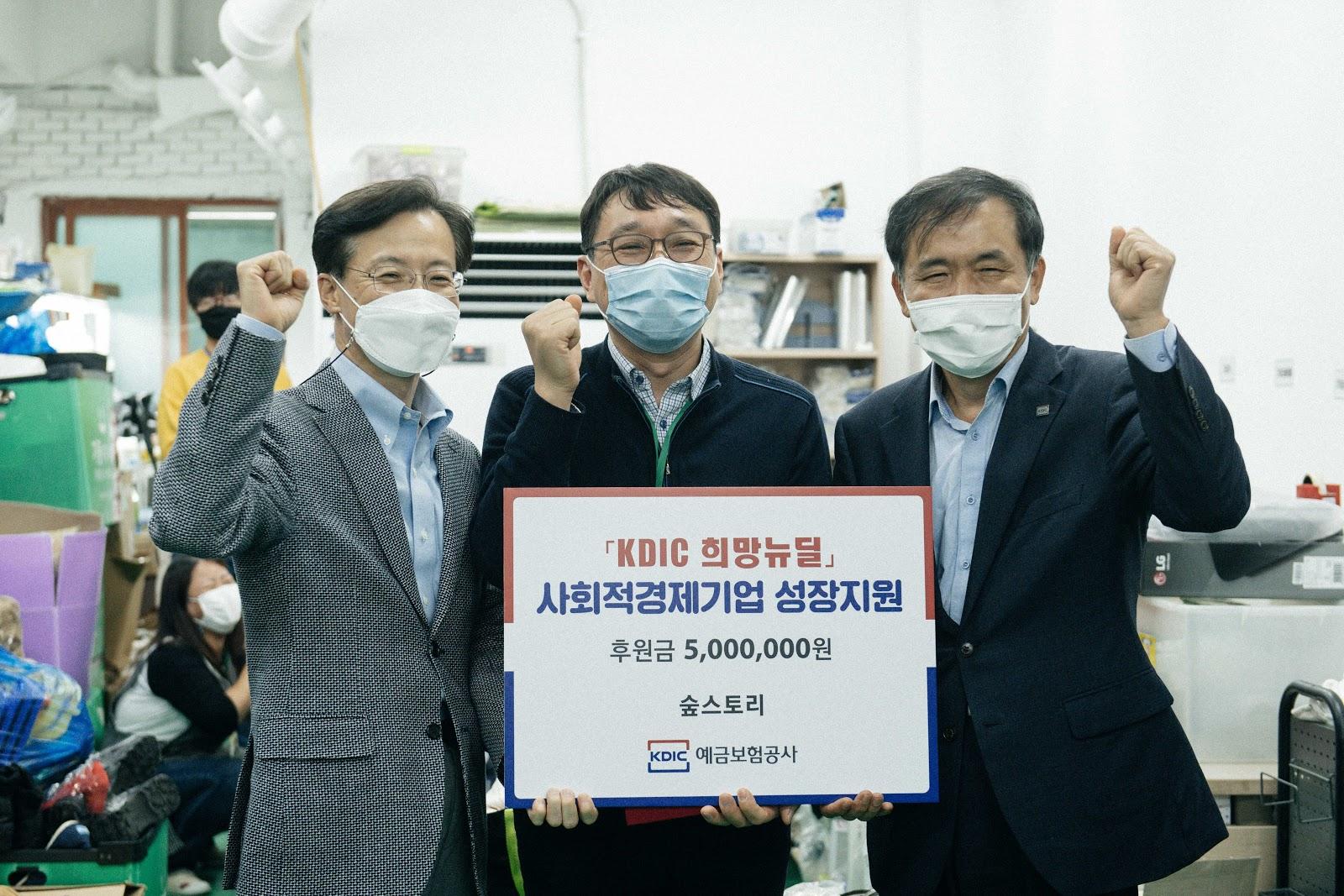 'KDIC 희망뉴딜' 사회적경제기업 성장지원 지원금 전달 후 기념사진 촬영(맨왼쪽부터 나석권 원장, 김경호 대표, 위성백 사장)하는 사진