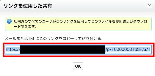 表示されているURLを共有することでファイル共有が可能