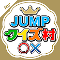 JUMPクイズ村 for Hey! Say! JUMP icon
