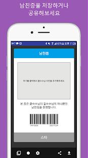 남친증 for 워너원 (Wanna One) 팬덤 - náhled