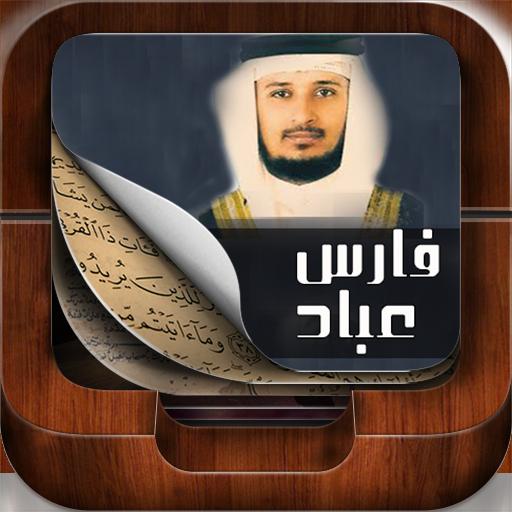 القران كاملا بصوت فارس عباد التطبيقات على Google Play