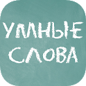 Умные слова (Сборник словесных игр) icon