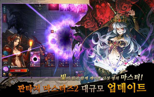판타지 마스터즈2 - screenshot