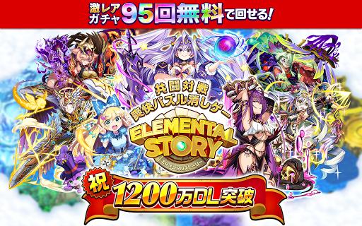 エレメンタルストーリー 【共闘×対戦パズルゲームRPG】 6.4.0 screenshots 1