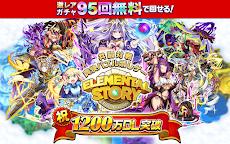 エレメンタルストーリー 【共闘×対戦パズルゲームRPG】のおすすめ画像1