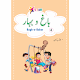 Urdu_4(Bagh-o-Bahar) for PC-Windows 7,8,10 and Mac