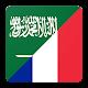 تعلم الفرنسية Download for PC Windows 10/8/7