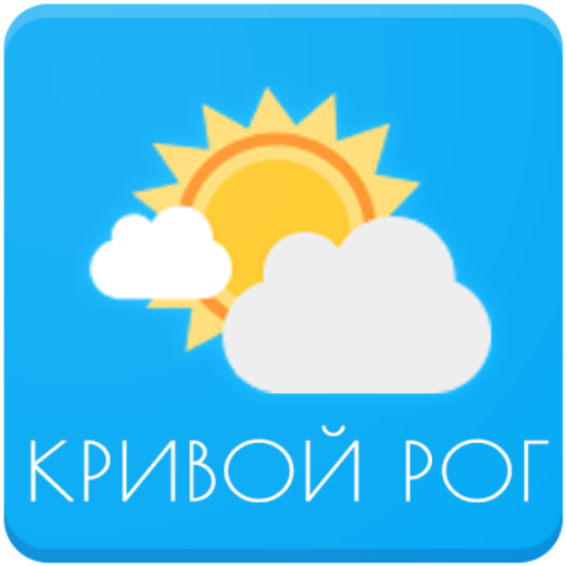 Погода. Кривой Рог
