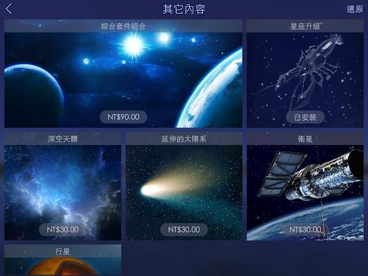 2014 最佳 App! 【Star Walk 2】 星座App首度限時免費!