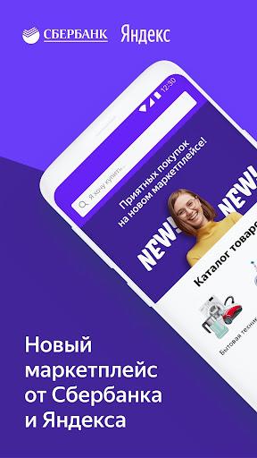 Беру – бонус 500 рублей на ваш первый заказ 1.78 screenshots n 1