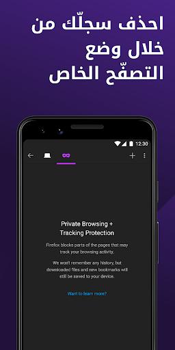 فَيَرفُكس: مُتصفّح ويب يتسم بالسرعة والخصوصية screenshot 3
