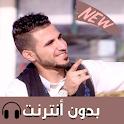 اغاني محمد عطيفه بدون نت  2019 icon