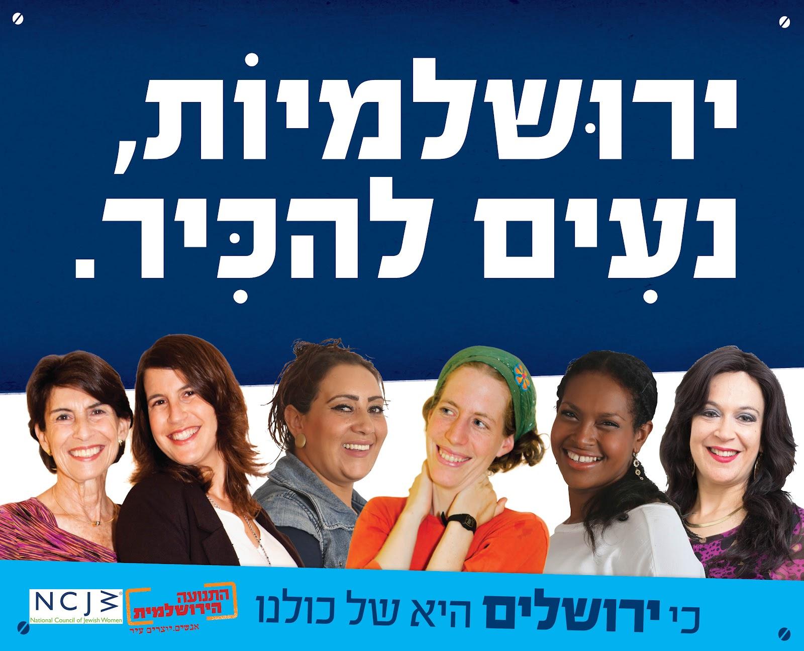 Nashim-Bus-Kna'an2014-12 (1).jpg