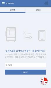 큐브리모콘 screenshot 1