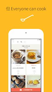 下厨房-美食菜谱 screenshot 4