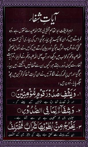 Ayat Shifa