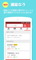 Screenshot of Yahoo!リアルタイム検索 ~Twitter検索の決定版!