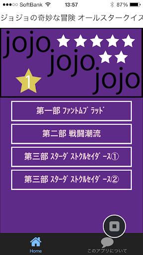 ジョジョの奇妙な冒険 オールスタークイズ①