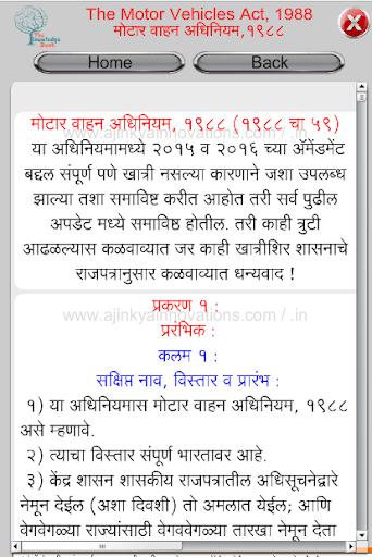 Motor Vehicle Act in Marathi Apk Download 10