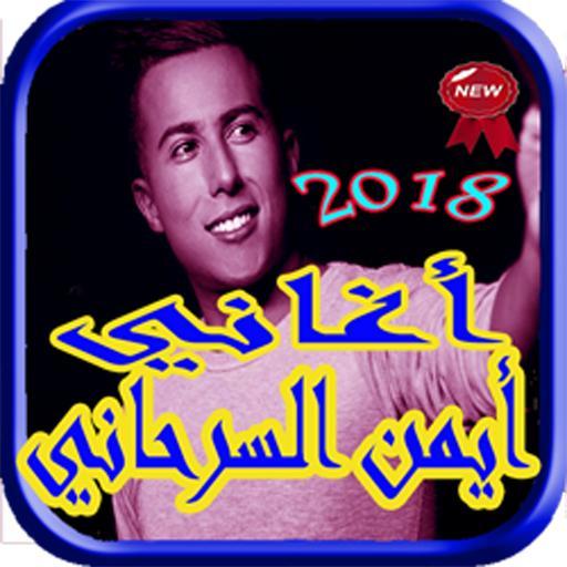 أغاني أيمن الســــرحـــــاني 2018 (app)