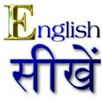 learn English with Hindi