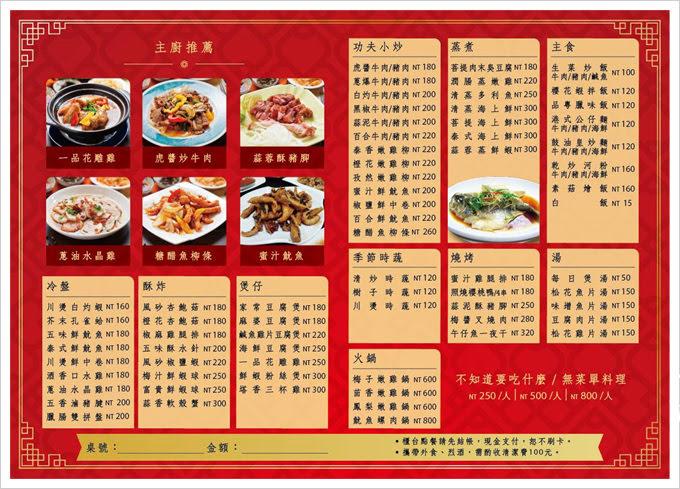 品粵小館菜單