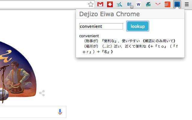 Dejizo Eiwa Chrome