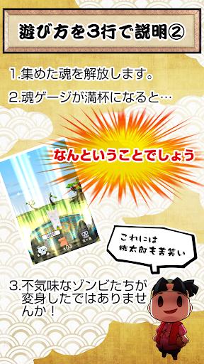 無料休闲Appの【悲報】鬼ヶ島終了のお知らせゾンビ桃太郎が3Dすぎて鬼やばい|記事Game